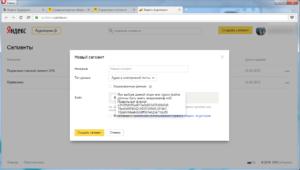 Сервис Яндекс.Аудитории