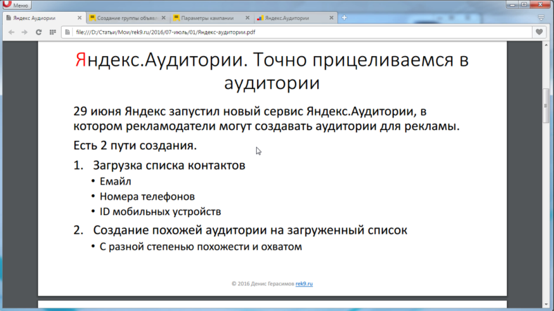 Яндекс Аудитории