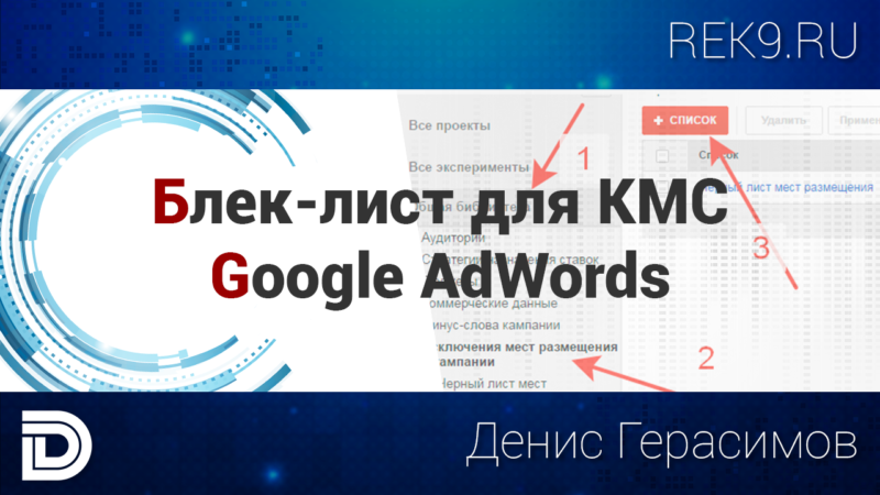 Заставка к видео - Блек-лист площадок для КМС AdWords