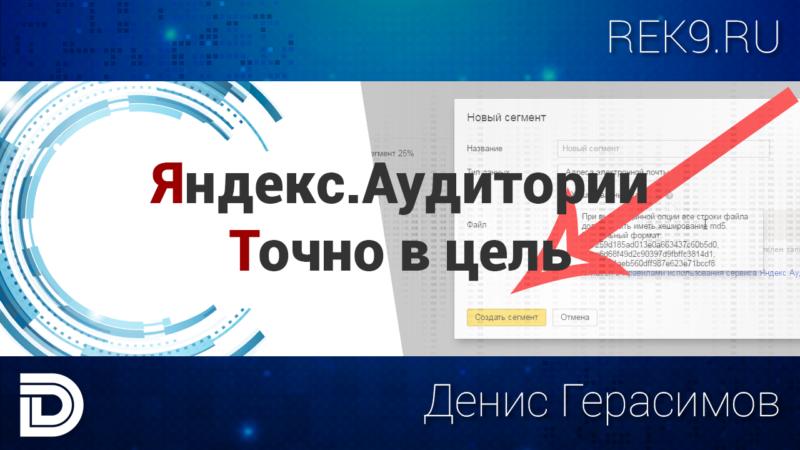 Заставка к видео - Яндекс.Аудитории — настраиваем прицельно аудитории