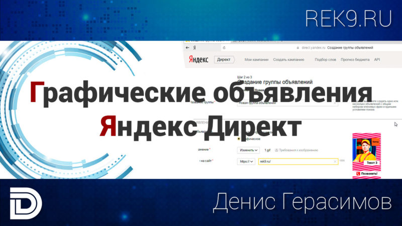 Заставка к видео - Графические объявления Яндекс.Директ