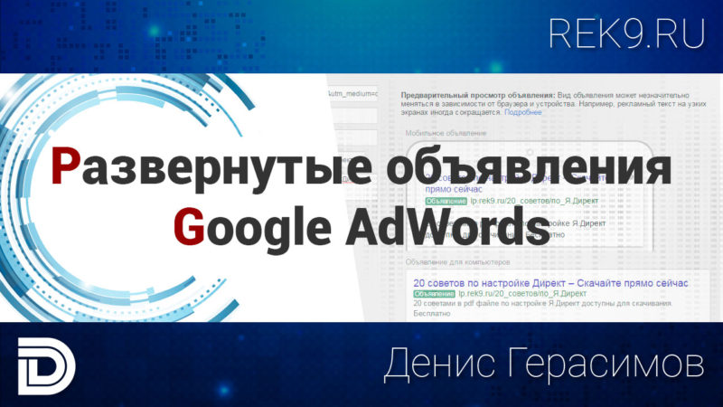 Заставка к видео - Развернутые (Расширенные) объявления AdWords