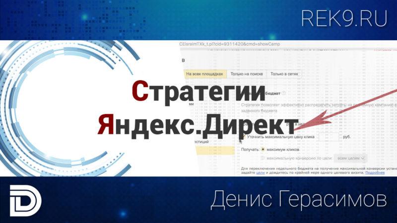 Заставка к видео - Стратегии в Яндекс.Директ. Новый дизайн