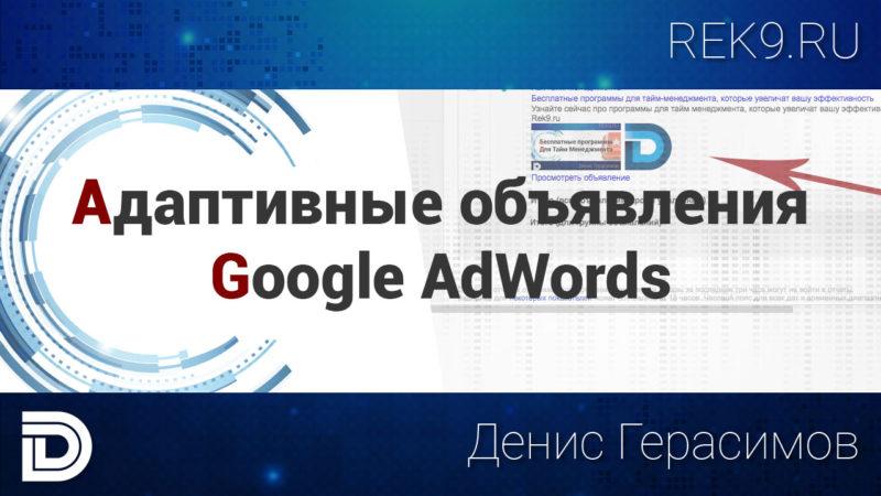 Заставка к видео - Адаптивные объявления AdWords
