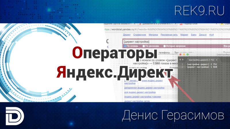 Заставка к видео - Операторы Яндекс.Директ и обновление Wordstat
