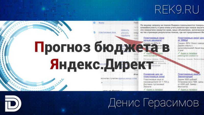 Заставка к видео - Прогноз бюджета в Яндекс.Директ