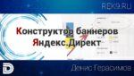конструктор баннеров Яндекс Директ