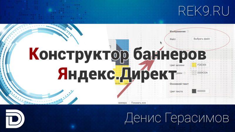 Заставка к видео - Конструктор баннеров Яндекс.Директ