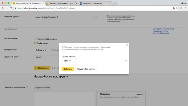 поле ссылка на сайт в интерфейсе яндекс директ