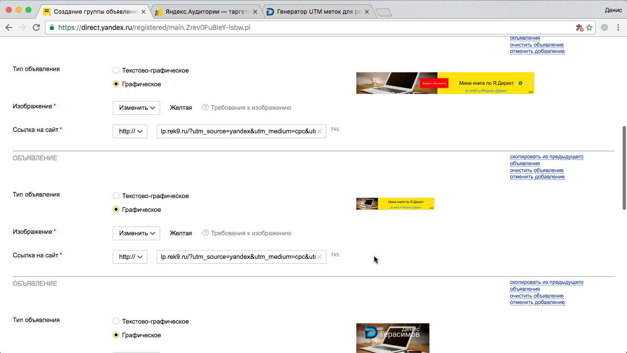 Конструктор баннеров яндекс директ подать рекламу в итернете бесплатно