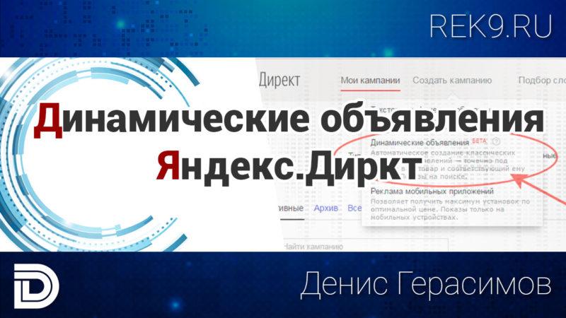 Заставка к видео - Динамические объявления Яндекс.Директ